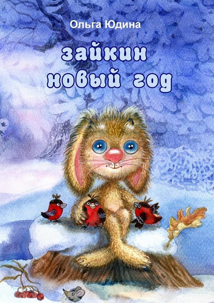 Ольга Юдина Зайкин Новыйгод ISBN: 9785447471538 ольга юдина цветныекоты