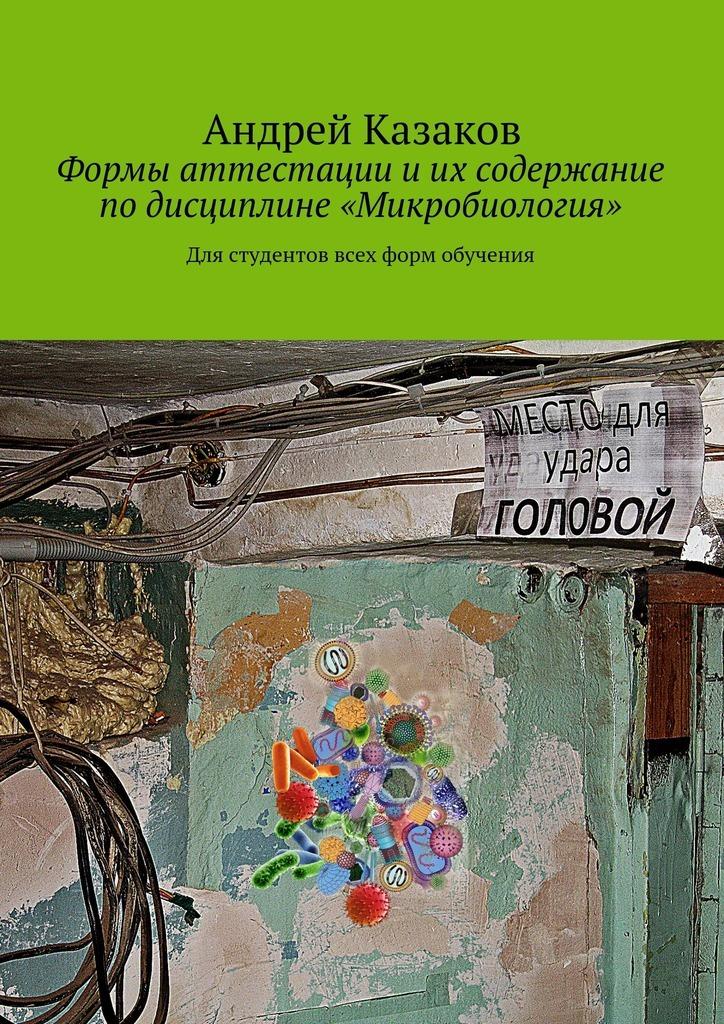 Андрей Казаков бесплатно