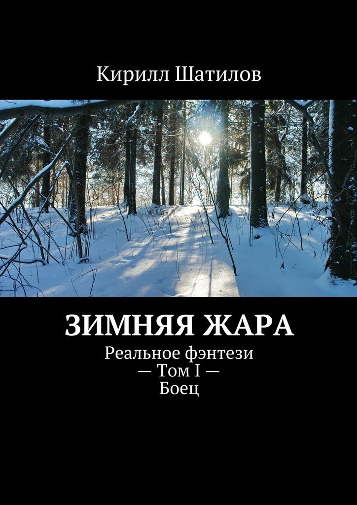Зимняяжара. Реальное фэнтези– ТомI–Боец