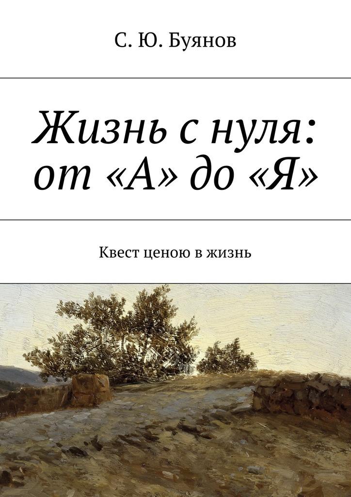 С. Ю. Буянов Жизнь снуля: от«А» до«Я» свияш ю с чего начинается женственность