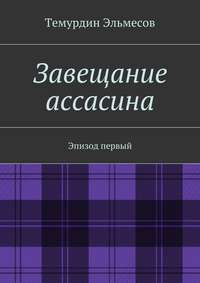 Эльмесов, Темурдин  - Завещание ассасина
