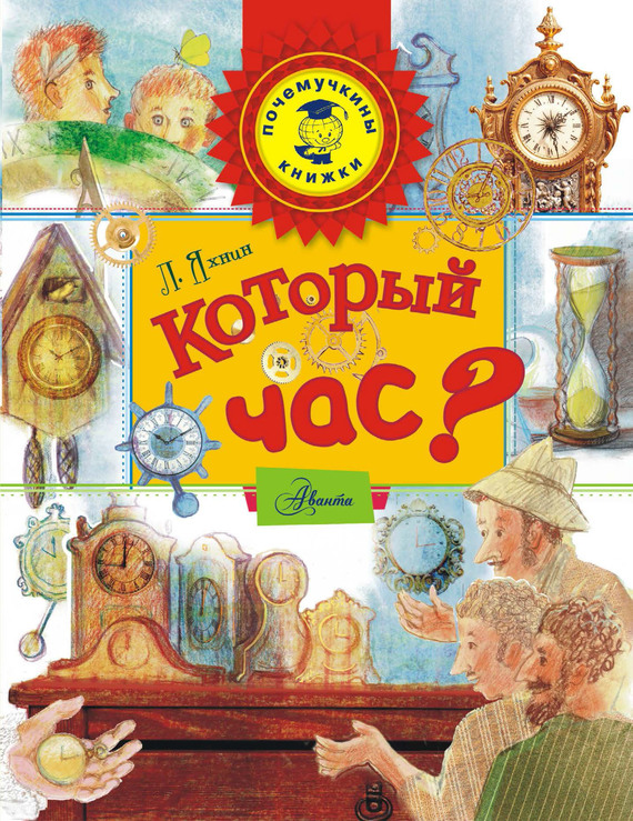 Леонид Яхнин Который час?