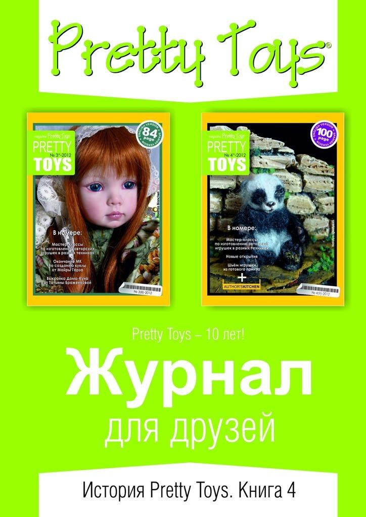 PrettyToys Журнал для друзей. История Pretty Toys. Книга4 что на юбилей женщине 60 лет