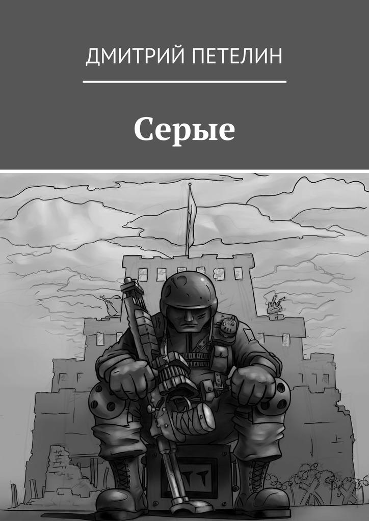 Дмитрий Петелин Серые балтийцы сражаются