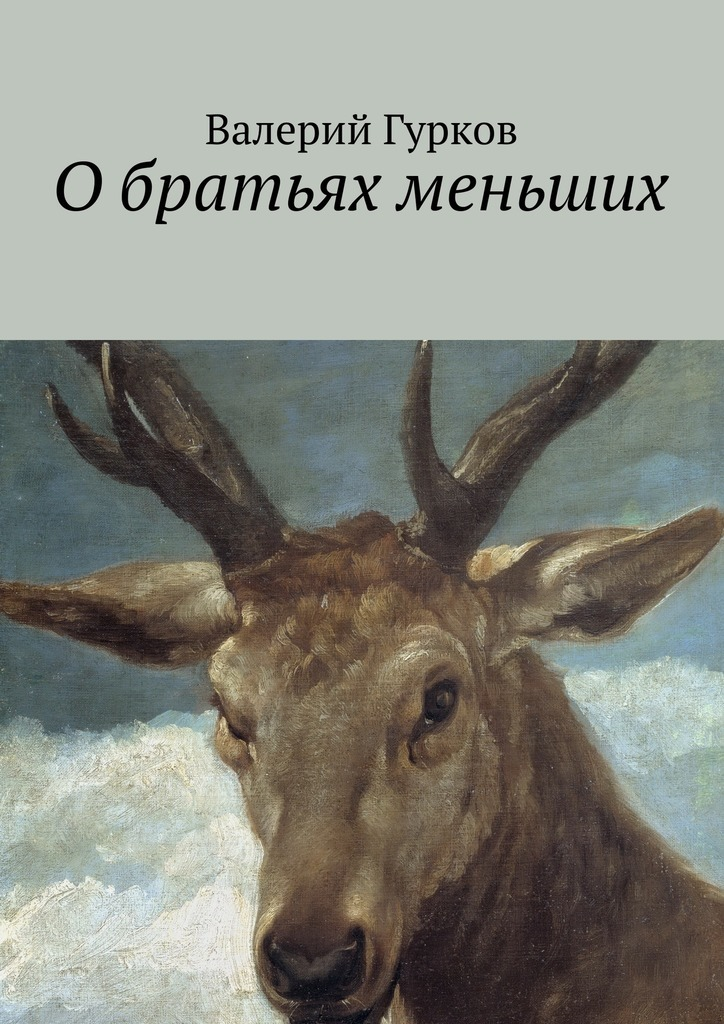 Валерий Гурков Обратьях меньших ISBN: 9785447470340 валерий гурков детство воспоминания онём page 4