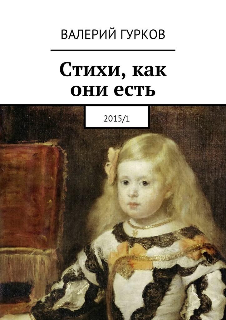 Валерий Гурков Стихи, как ониесть. 2015/1