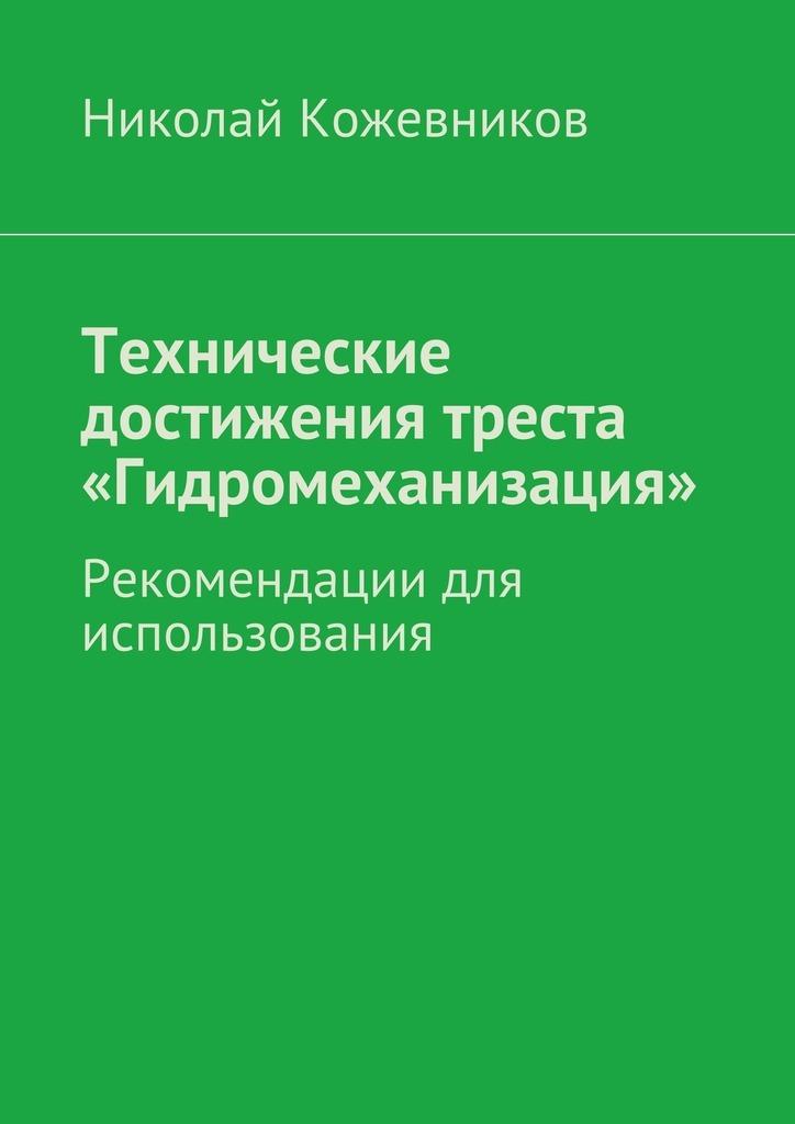 Технические достижения треста «Гидромеханизация» ( Николай Николаевич Кожевников  )