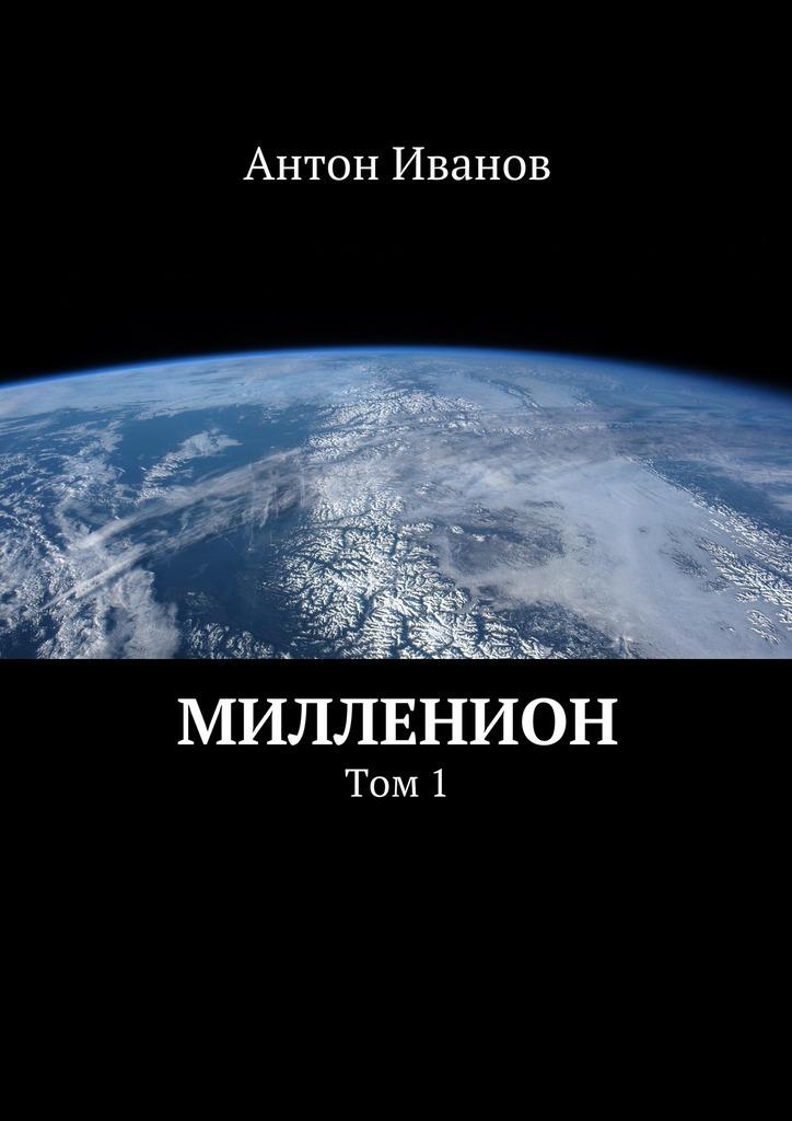 Антон Иванов Милленион антон иванов загадка исчезнувшего друга