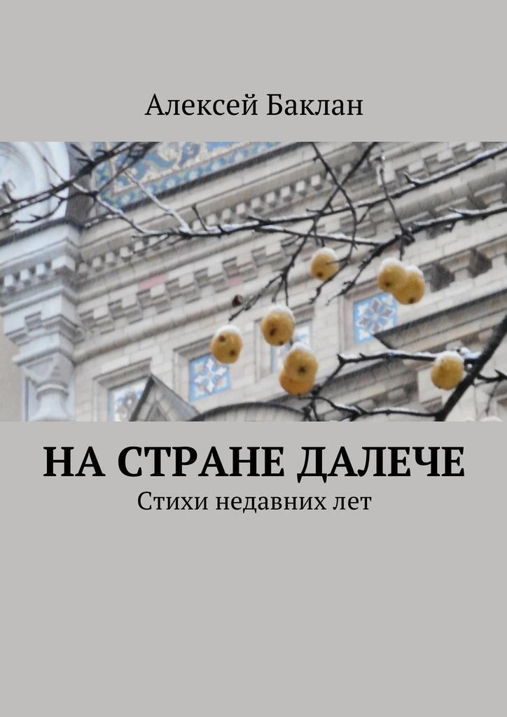 Алексей Баклан Настране далече алексей никишин моя первая книга о животных