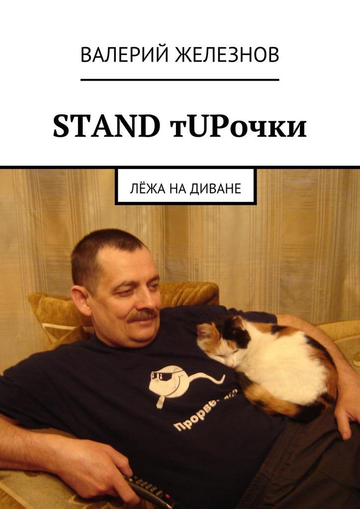 Валерий Юрьевич Железнов STAND тUPочки luxury stand flip