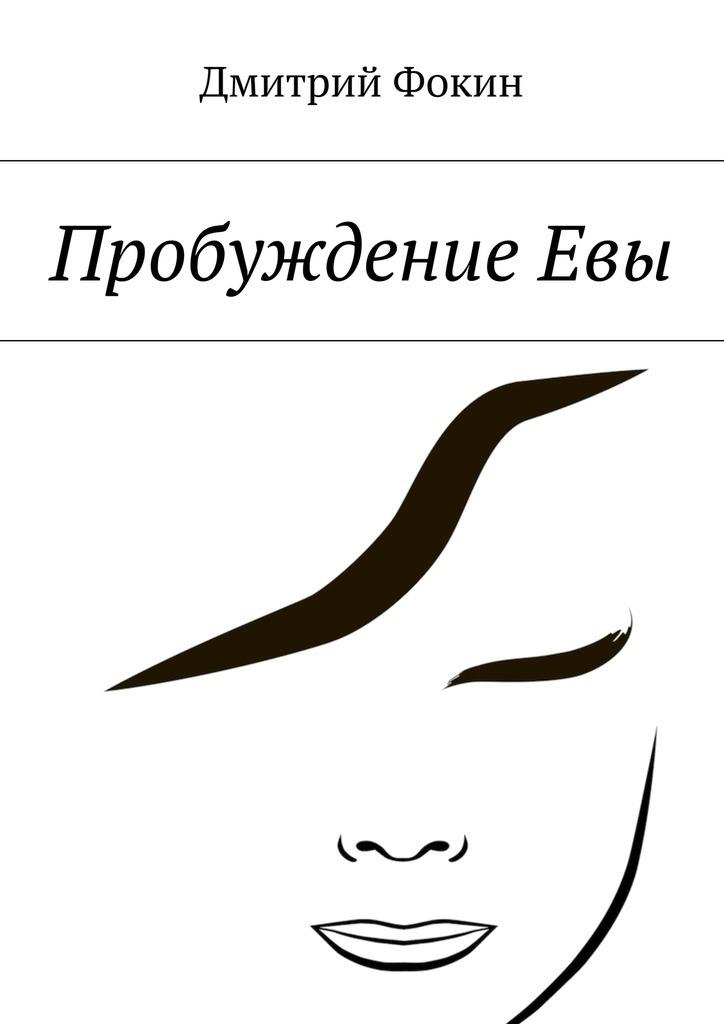 Дмитрий Николаевич Фокин