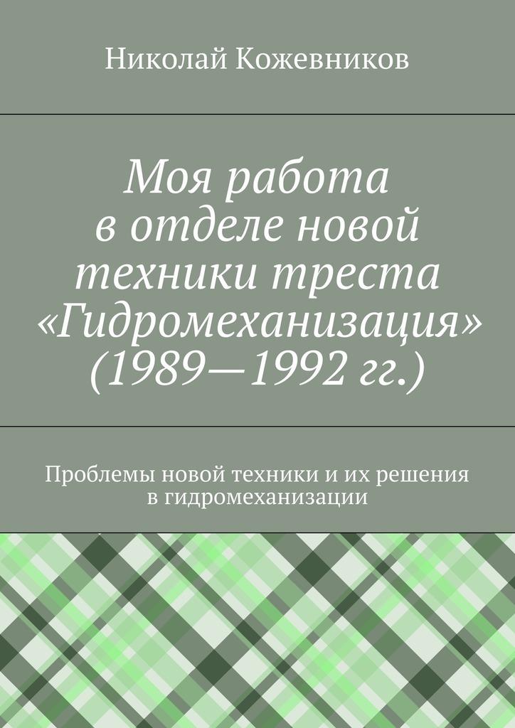 Моя работа вотделе новой техники треста «Гидромеханизация» (1989—1992гг.) ( Николай Николаевич Кожевников  )