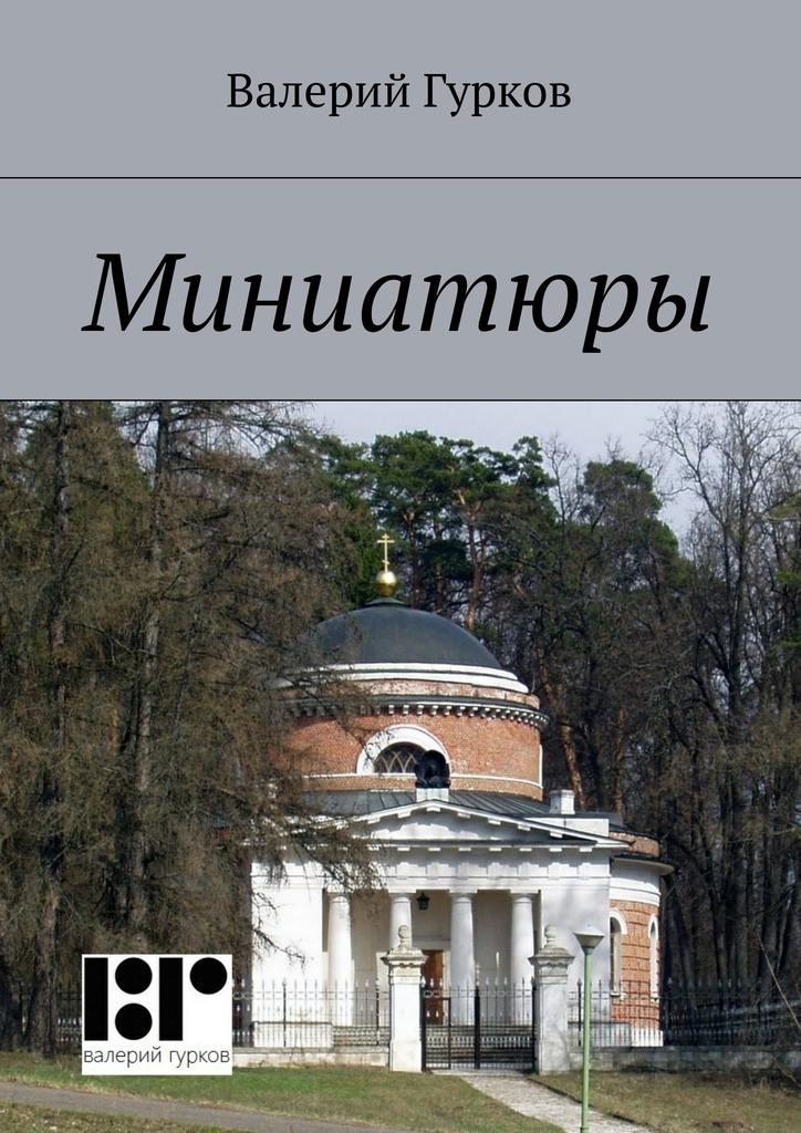 Валерий Гурков Миниатюры. книга первая ISBN: 9785447470760 валерий гурков детство воспоминания онём page 4