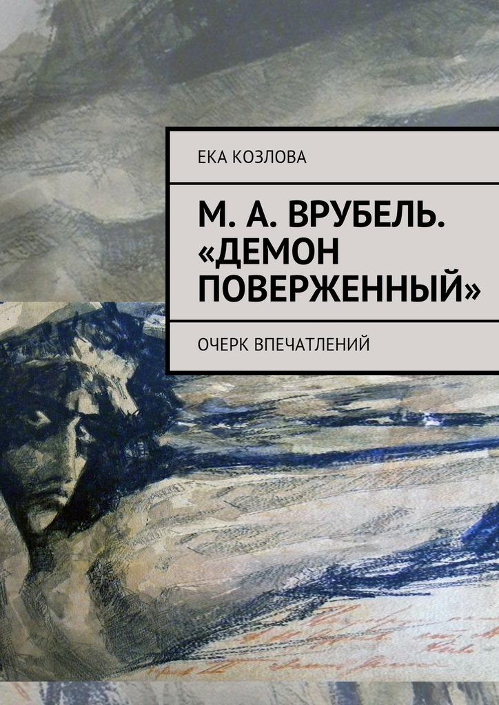 Ека Козлова М.А.Врубель. «Демон поверженный» eka devidze the first dwellings