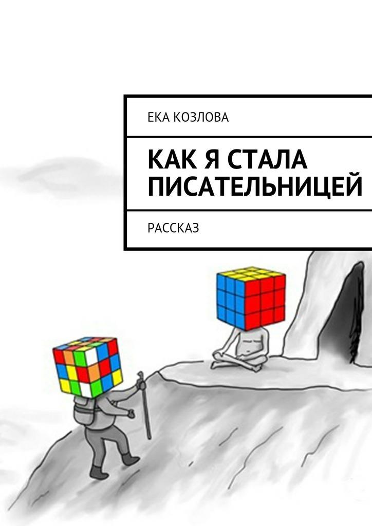Ека Козлова Как я стала писательницей альфия как я стала стройной мемуары толстушки