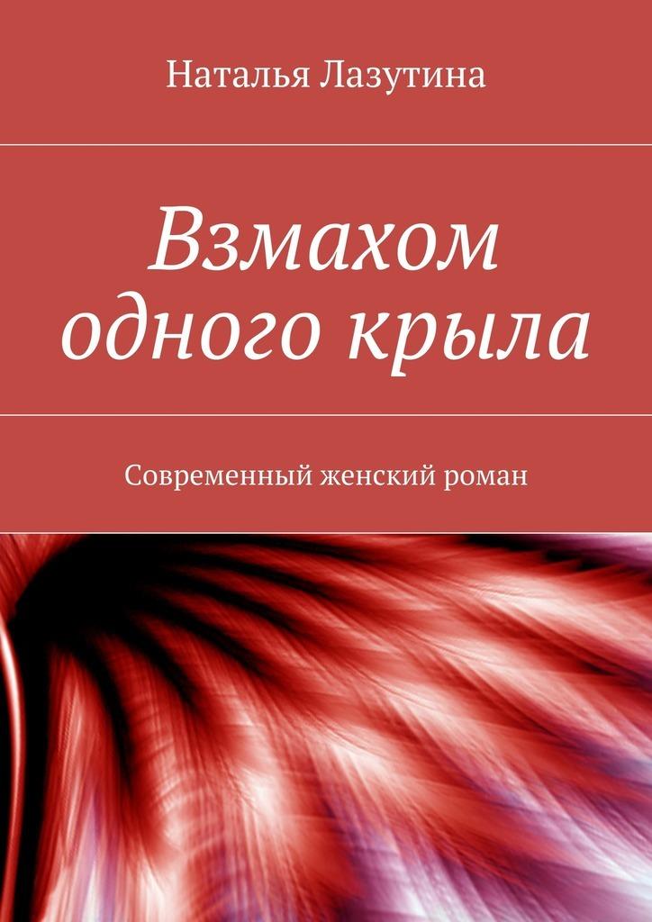 Наталья Дмитриевна Лазутина бесплатно