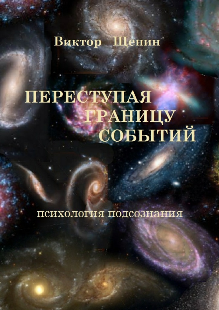 Виктор Щепин бесплатно