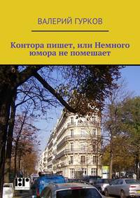 Гурков, Валерий  - Контора пишет, или Немного юмора непомешает