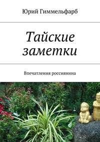 Гиммельфарб, Юрий  - Тайские заметки