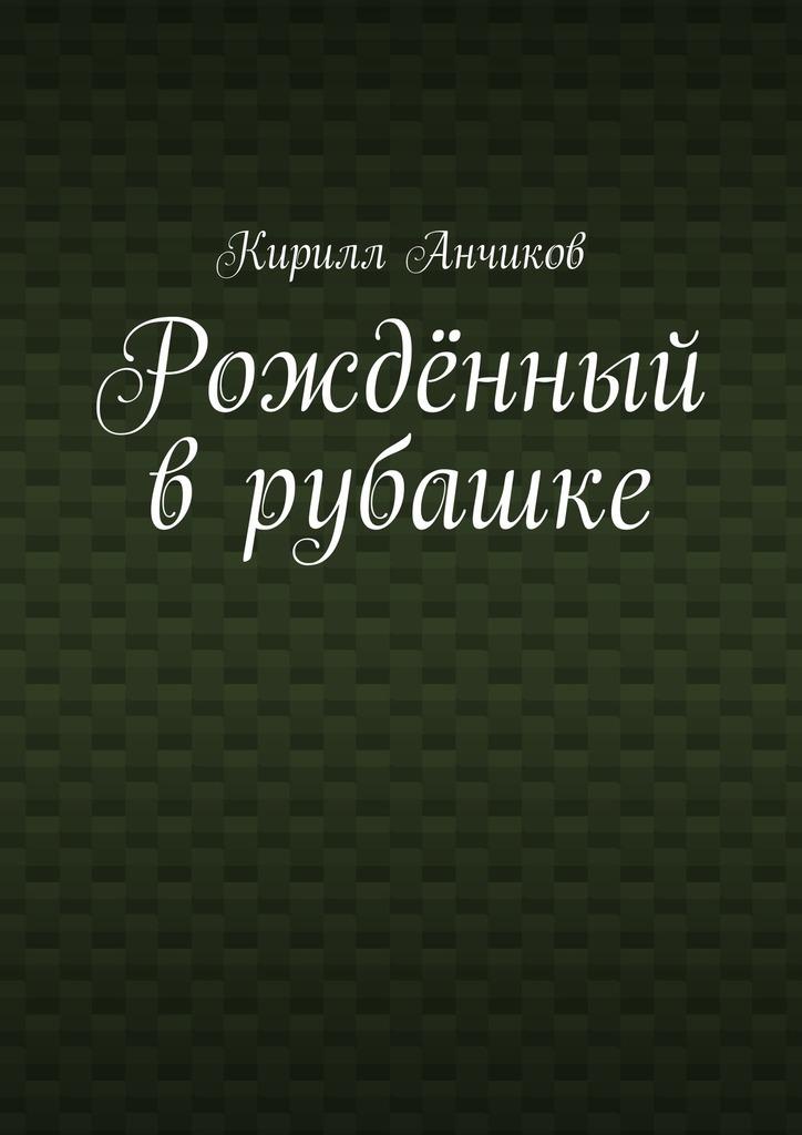 Кирилл Анчиков бесплатно