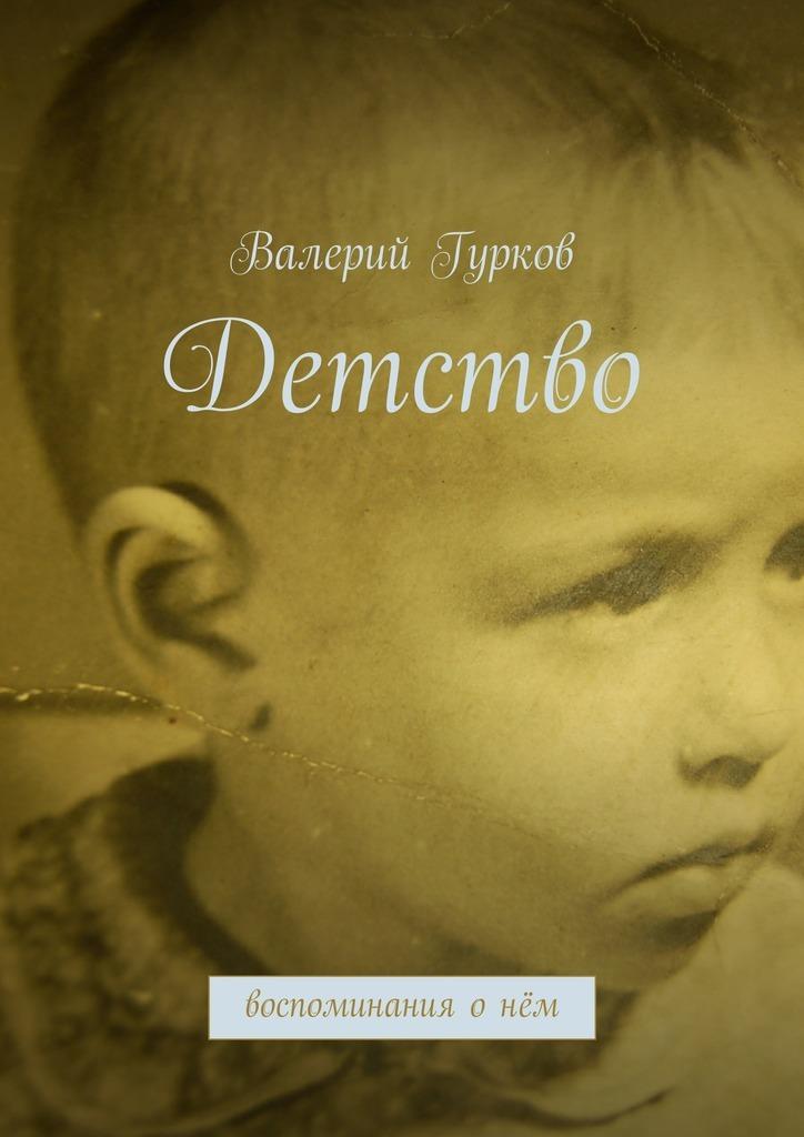 Валерий Гурков Детство. воспоминания онём чартер для всех