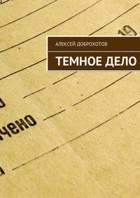 Доброхотов, Алексей  - ТемноеДело