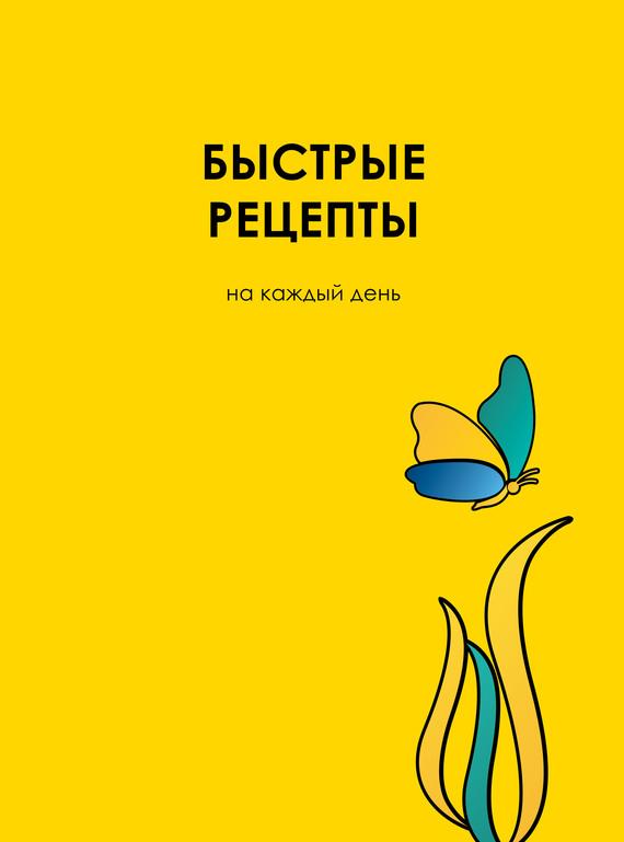 Анастасия Скрипкина Быстрые рецепты на каждый день ISBN: 978-5-17-094892-5 анастасия скрипкина выпечка 350 пошаговых фотографий