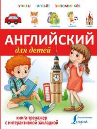 Отсутствует - Английский для детей. Книга-тренажер