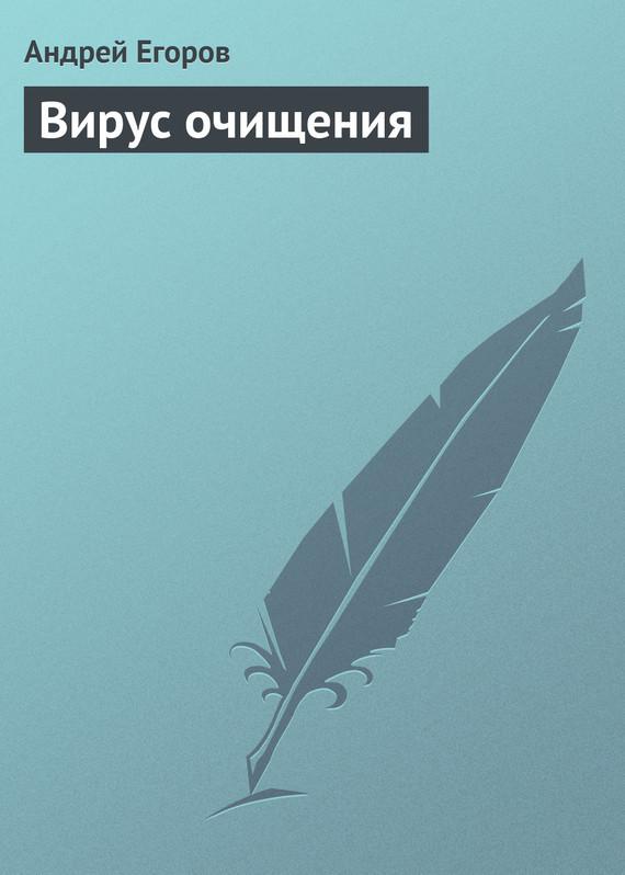 Обложка книги Вирус очищения, автор Егоров, Андрей