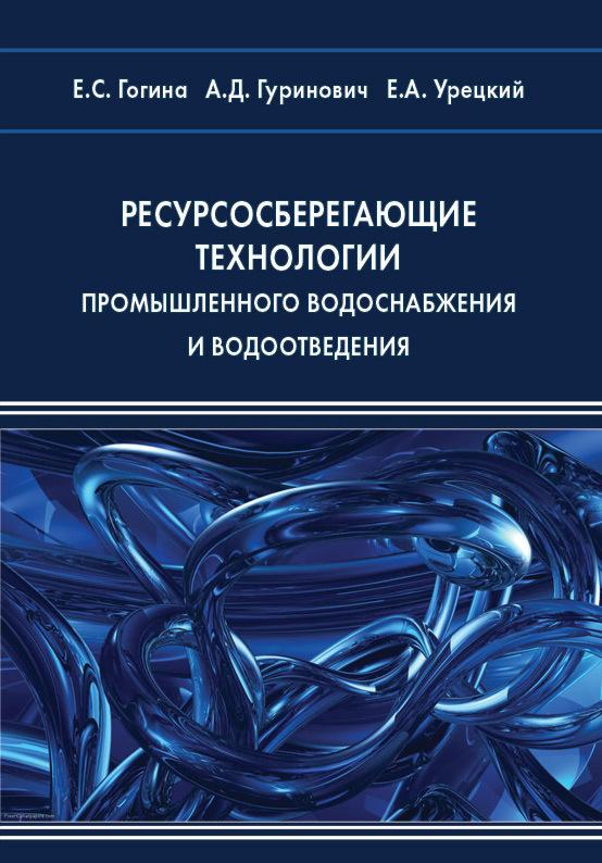 Е. С. Гогина Ресурсосберегающие технологии промышленного водоснабжения и водоотведения