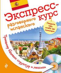 Панченко, Оксана  - Экспресс-курс разговорного испанского. Тренажер базовых структур и лексики