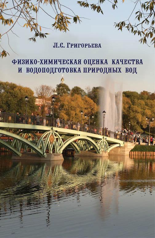 Л. С. Григорьева Физико-химическая оценка качества и водоподготовка природных вод