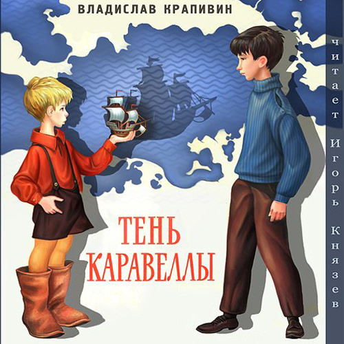 Владислав Крапивин Тень каравеллы