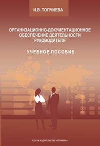 Топчиева, Ирина  - Организационно-документационное обеспечение деятельности руководителя