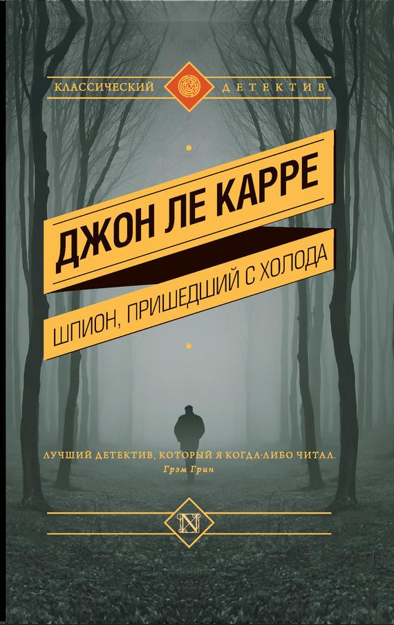 Джон Ле Карре Шпион, пришедший с холода ISBN: 978-5-17-095534-3