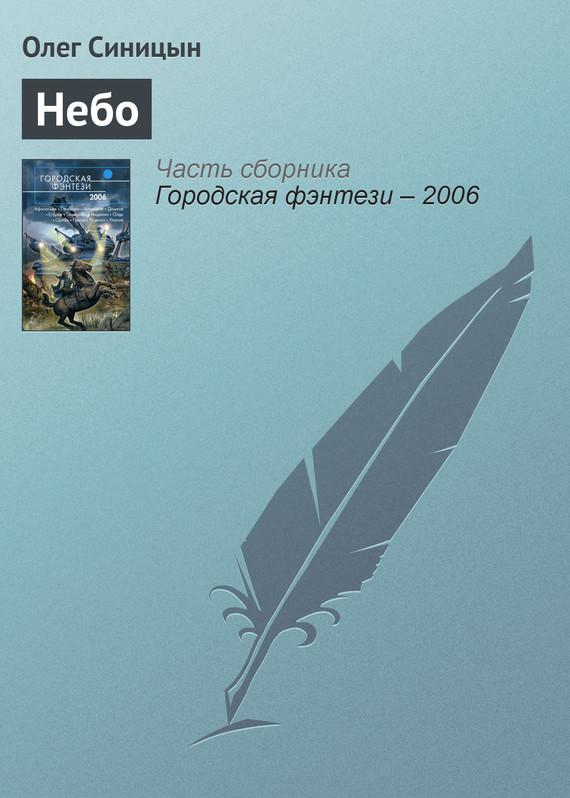 Олег Синицын Небо груэн с у кромки воды