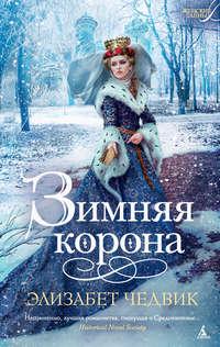 Чедвик, Элизабет  - Зимняя корона