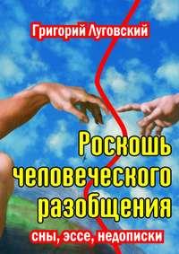 Луговский, Григорий  - Роскошь человеческого разобщения