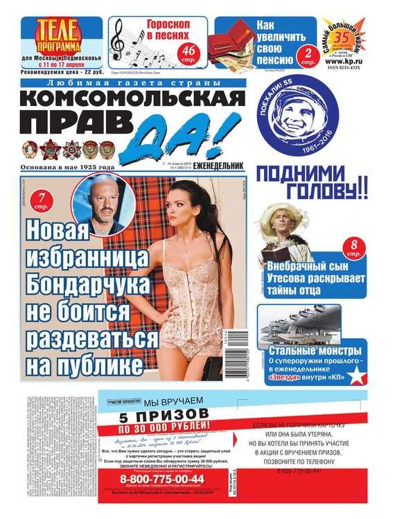 Комсомольская правда (Толстушка – Россия) 14 т-2016