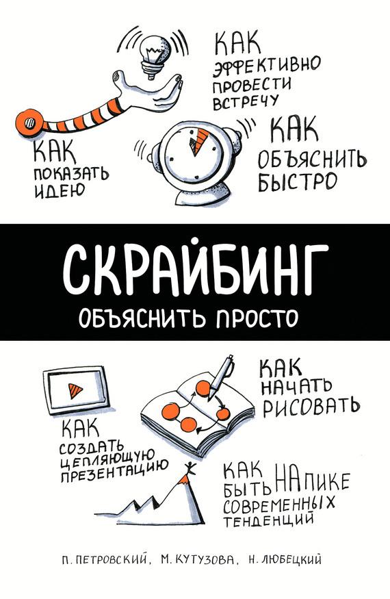 Павел Петровский бесплатно