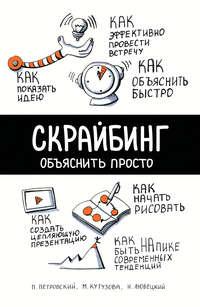 Петровский, Павел  - Скрайбинг. Объяснить просто
