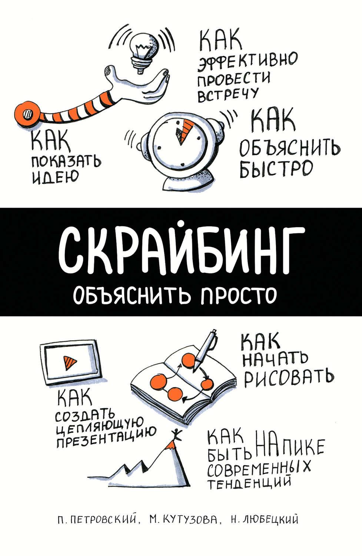 Книги по визуальному мышлению скачать