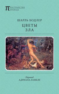 Бодлер, Шарль   - Цветы Зла (сборник)