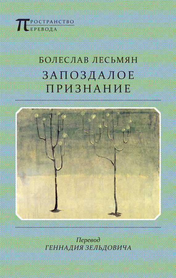 Болеслав Лесьмян Запоздалое признание ассоль чувства пятнадцатилетней девчонки стихи и рассказы