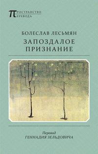 Лесьмян, Болеслав  - Запоздалое признание