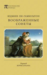 Ли-Гамильтон, Юджин  - Воображенные сонеты (сборник)