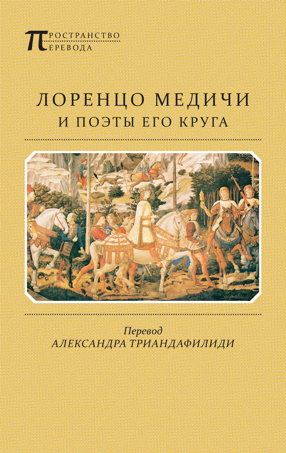 Европейская старинная литература