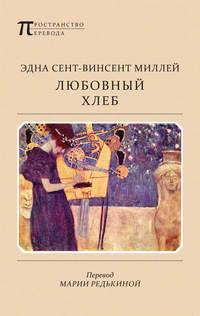 Миллей, Эдна Сент-Винсент  - Любовный хлеб