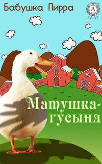 - Матушка Гусыня