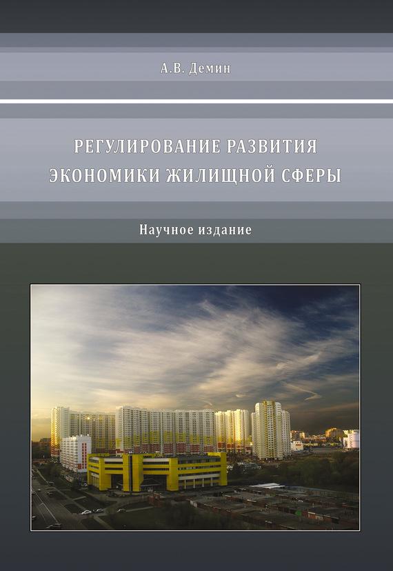 А. В. Дёмин Регулирование развития экономики жилищной сферы дворники жкх